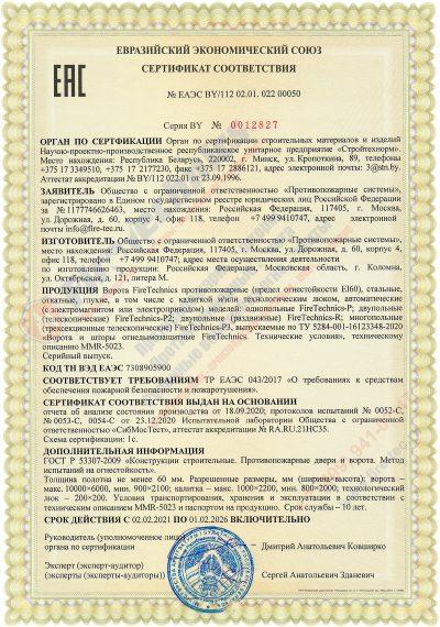 Сертификат на Откатные противопожарные ворота FireTechnics EI60 ЕАЭС BY/112 02.01. 022 00050